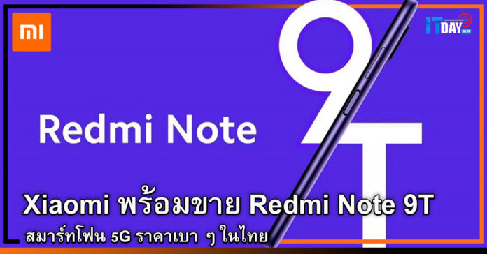 Redmi Note 9T