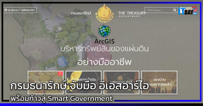 Smart Government