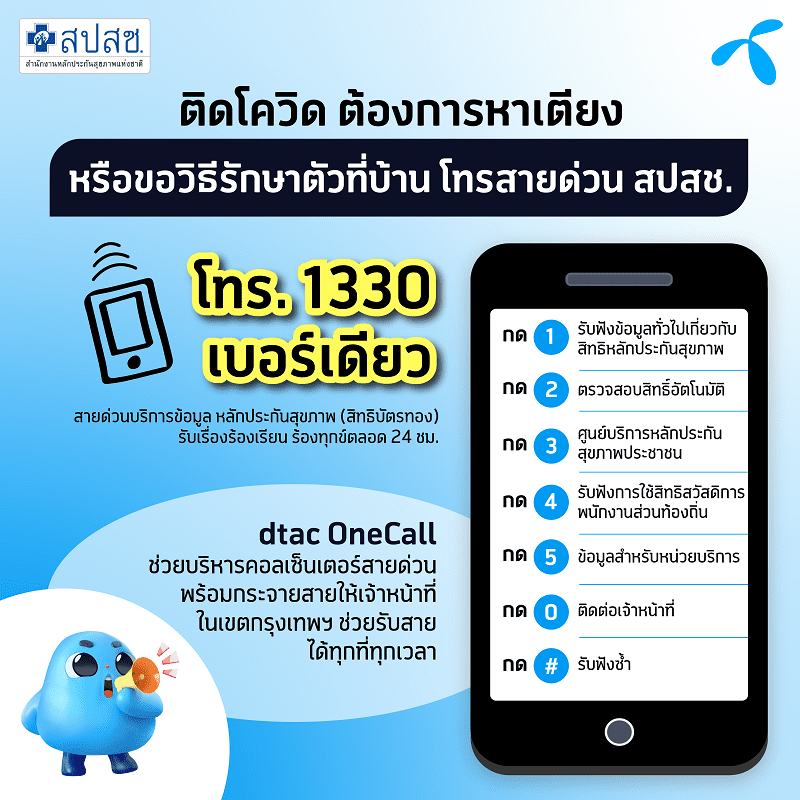 dtac OneCall